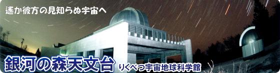 天文台へようこそ!