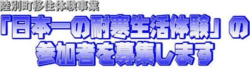 募集ロゴ.JPG
