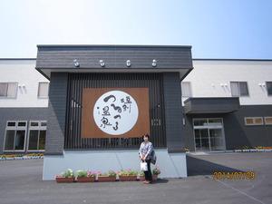IMG_00407.29塩別温泉つるつる温泉.JPG